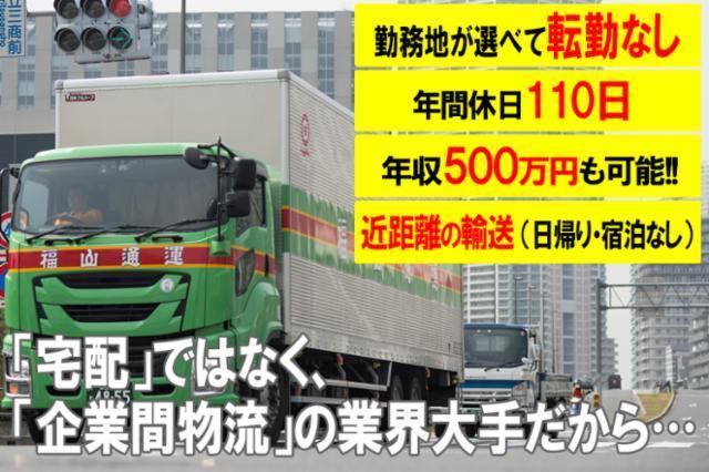 福山通運株式会社 深川支店の画像・写真