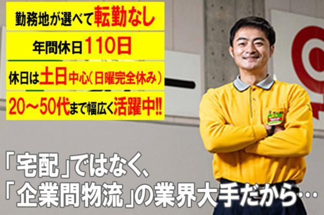 福山通運株式会社 さいたま川口支店の画像・写真